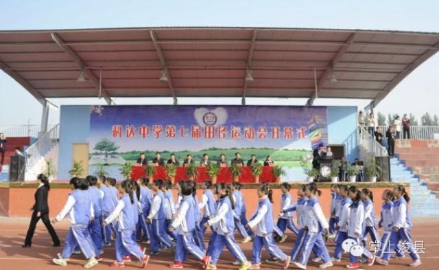 浚县科达中学第七届v中学开幕_浚县高中资讯十八中热点录取图片