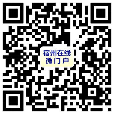 宿州在线官方微信