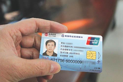 社保卡可以贷款吗怎么办理社保卡贷款?社保卡 – 手机爱问