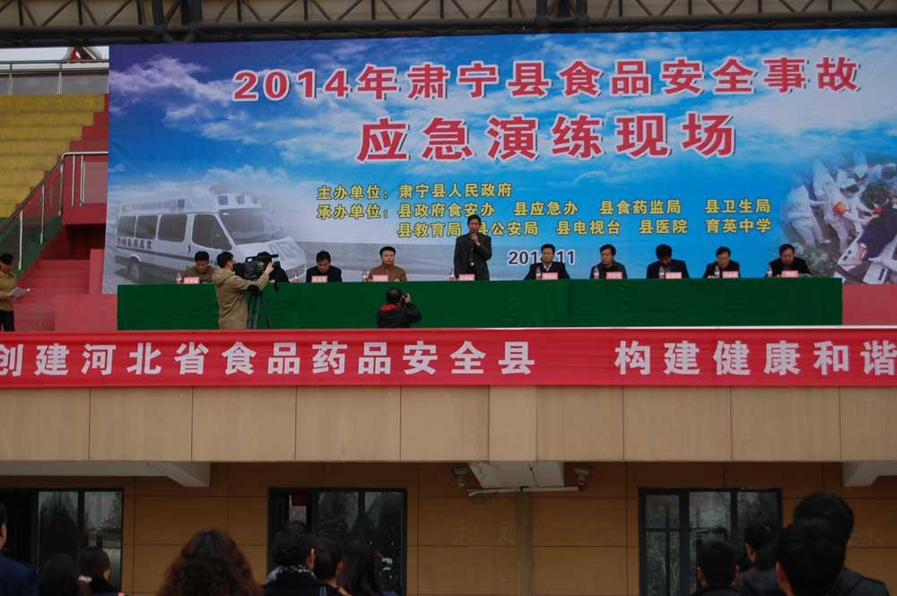 肃宁县食品安全事故应急演练举行
