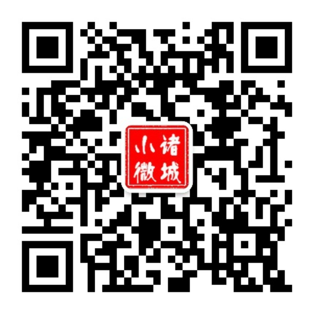 诸城生活网官方微信