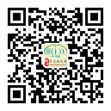 东光在线官方微信