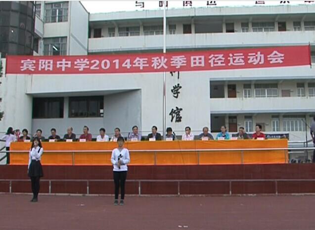 宾阳中学举行秋季田径运动会图片