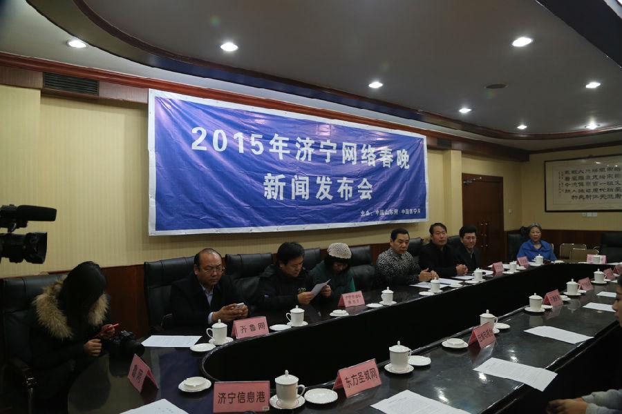 2015济宁网络春晚新闻发布会在太白酒楼举行