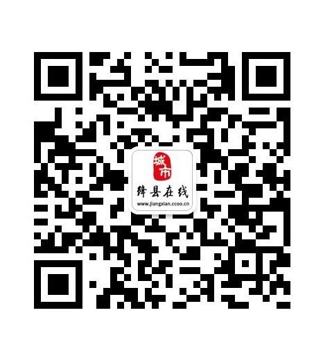 绛县在线官方微信
