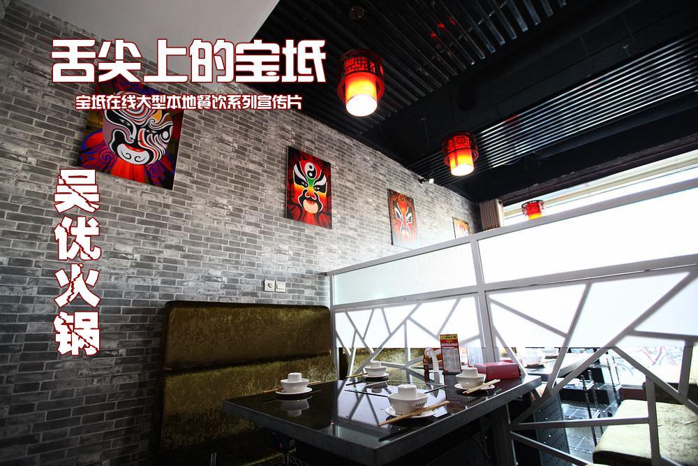 宝坻v火锅火锅品鉴试吃团吃在吴优美食_宝坻美食特色独龙族的图片