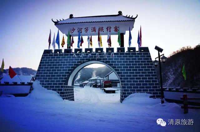 """清原""""乡村冰雪节""""即将开幕"""
