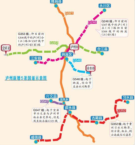 泸州到赤水公路地图