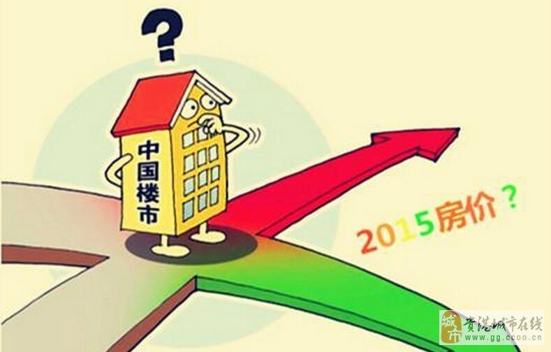 中新网1月23日电 (房产频道 陆肖肖)2014年楼市全面收官,房地产这一重要的经济引擎失速,首次出现了非政策因素的市场下行,房地产市场由此进入了全面盘整的新常态,也基本宣告了房地产行业黄金十年的结束。 面对2014年楼市的低迷,今年的市场将何去何从?有专家分析称,2015仍处于楼市拐点期,政策方面,将延续分类调控的思路,地方政府继续采取微刺激的手段,各项楼市政策有望相继出台。市场方面,楼市将持续去年震荡下行的态势,各城市分化加剧,房价难以大幅反弹。另外,面对库存高企的窘境,楼市的主要任务仍是