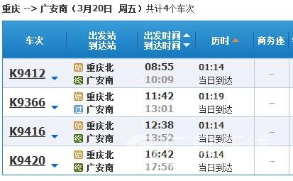 攀枝花列车时刻表