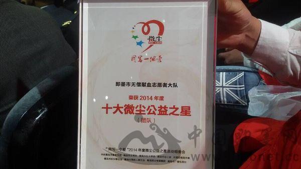 即墨无偿献血志愿者大队获2014年度十大微尘公益之星称号