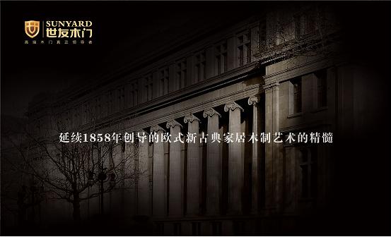 > 正文  延续1858年创导的欧式新古典家居木制艺术的精髓   世友木门