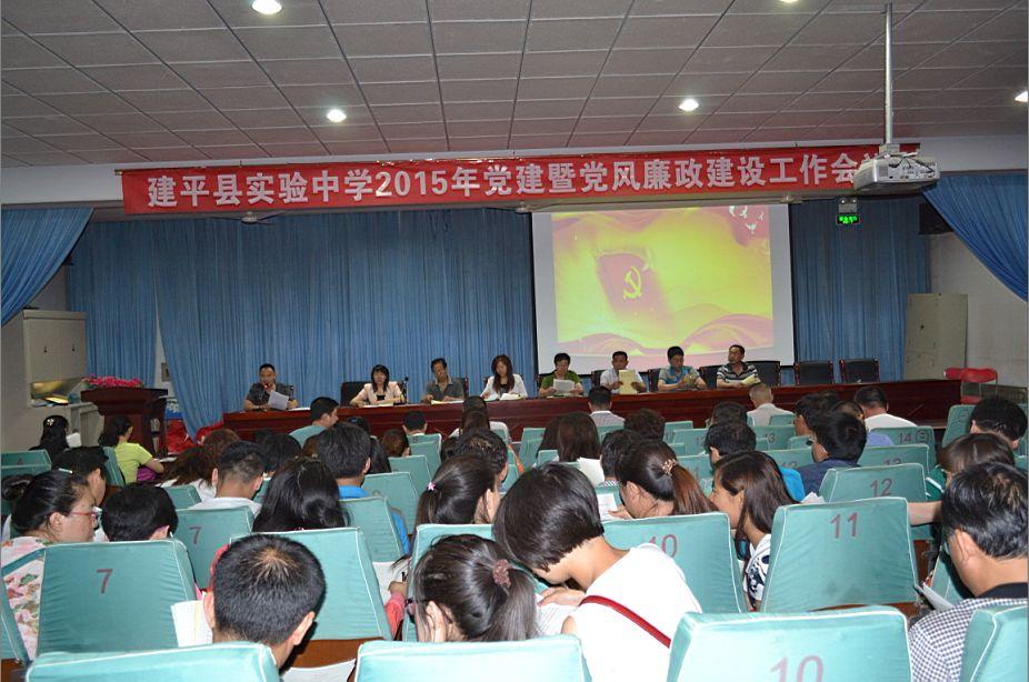 建平县实验中学召开2015党风廉政建设工作会议图片
