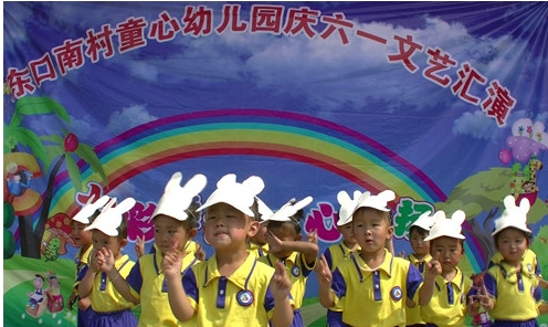 曲阳东口南村童心幼儿园让孩子快乐成长