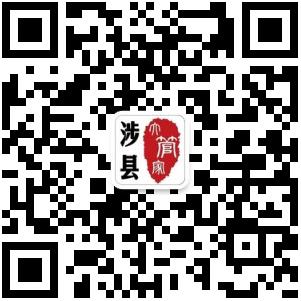 涉县网官方微信