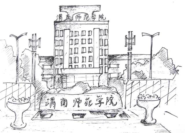 手绘校园 渭南师范学院黑白美图走红网络