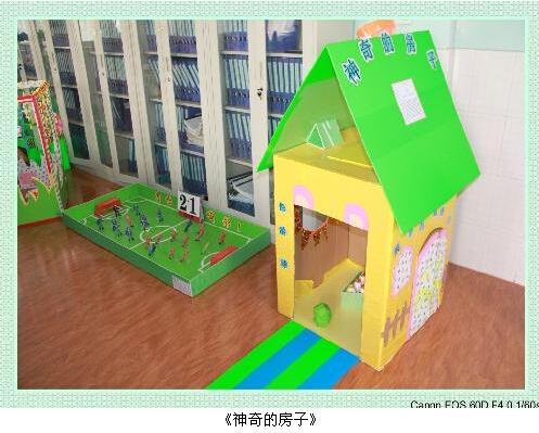 低结构游戏材料 幼儿园纸箱