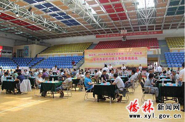 2015陕西省中国象棋(个人)锦标赛暨陕西省民间图片