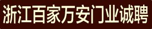 浙江百家�f安�T�I有限公司