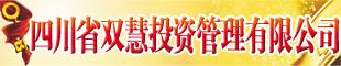 四川省双慧投资管理有限公司