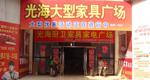 邹平光海家居商场