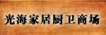 邹平光海家居厨卫商场