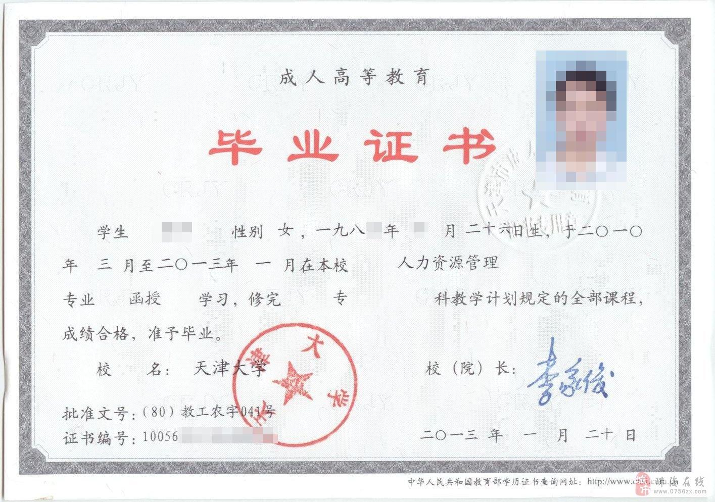 珠海成人高考招生学校——天津大学