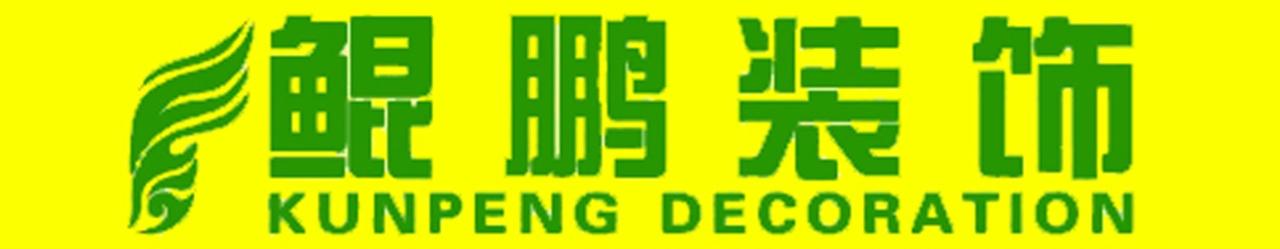 郑州鲲鹏装饰设计有限公司