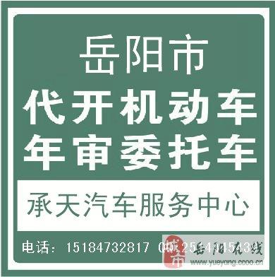 岳阳市汽车异地年检委托书代开车辆年审委托书
