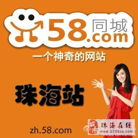 作为中国最大的分类信息网站,本地化,自主且免费,真实高效是58同城