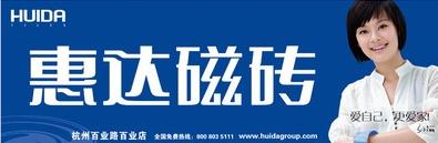 惠达磁砖|中国名牌