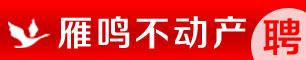 郑州雁鸣房地产营销策划有限公司