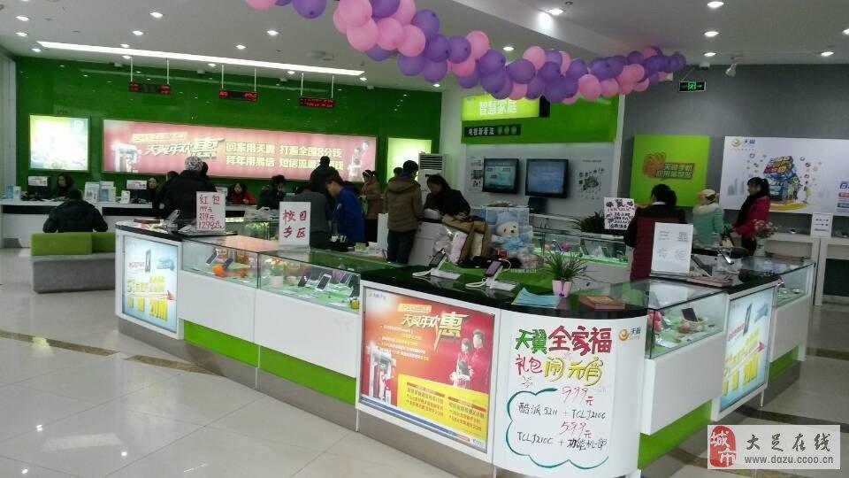 中国电信大足营业厅