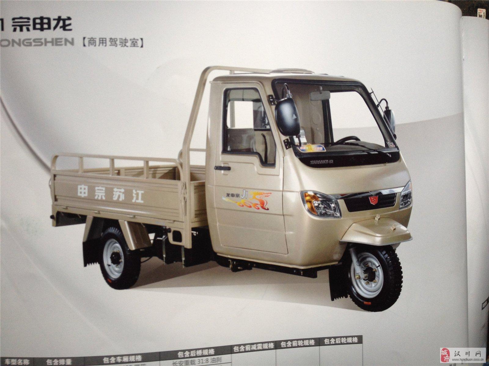 江苏宗申三轮摩托车专卖(新世纪车行)