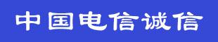 中国电信诚信