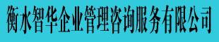 衡水智华企业管理咨询服务有限公司