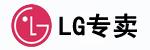 LG专卖店