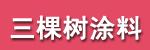 三棵树涂料股份有限公司滑县办事处