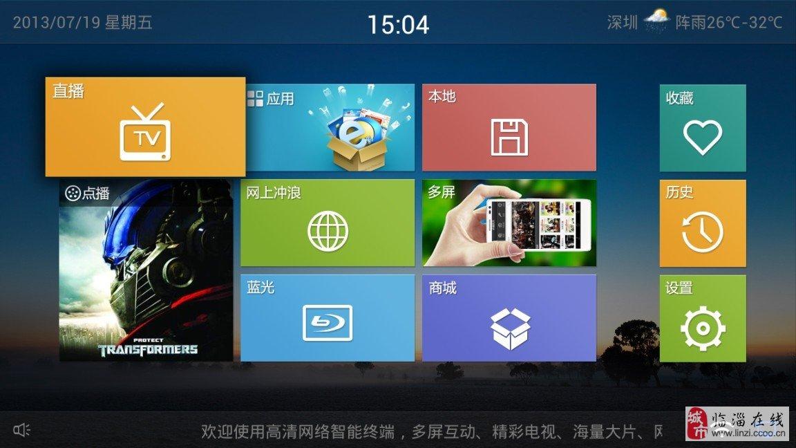 临淄卫星天线网络机顶盒电话13053361975