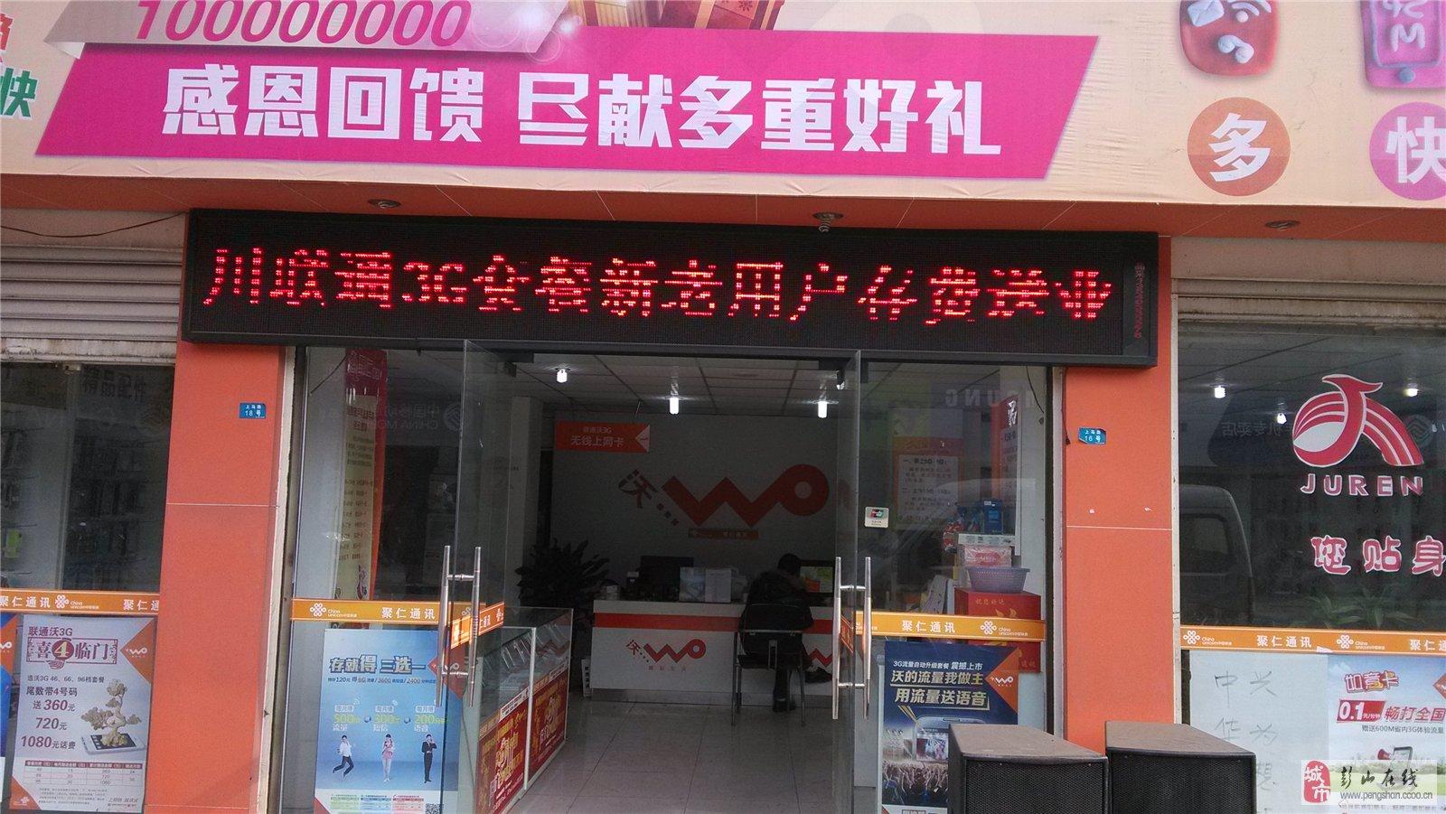 温江哪里有大点的联通营业厅?求准确的地址!谢谢