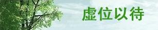 伊通信息港服务部