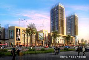 光和商业广场.万宇城