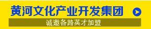 滨州黄河文化产业开发集团