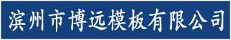 滨州市博远模板有限公司