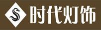 龙8国际娱乐城县时代灯饰有限公司