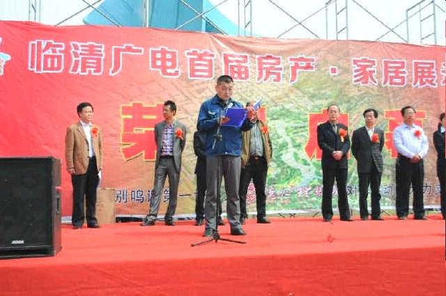 临清祥泰房地产开发有限pt电子游戏总经理刘辉在房展会开幕式致辞
