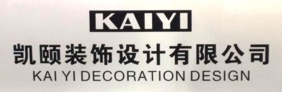 凯颐装饰设计有限公司
