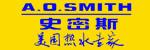 安溪A.O.史密斯热水器专卖店
