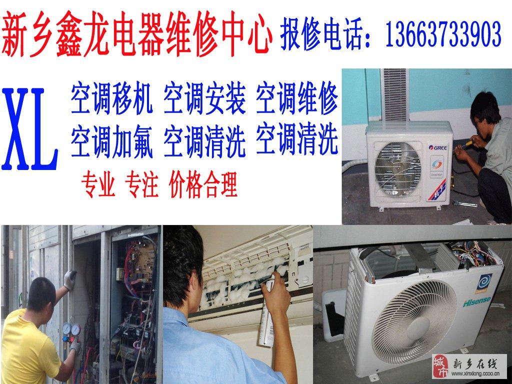 新乡格力空调维修 新乡格力空调移机