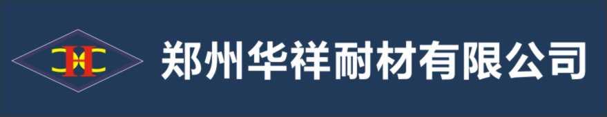 郑州华祥耐材有限澳门网上投注赌场